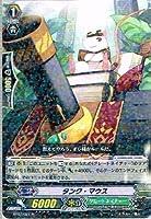 【カードファイト!!ヴァンガード】 タンク・マウス R bt07-027 《獣王爆進》