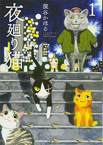 夜廻り猫(1) (ワイドKC)の詳細を見る