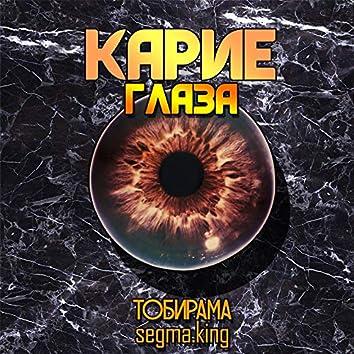 Карие глаза (feat. Тобирама)