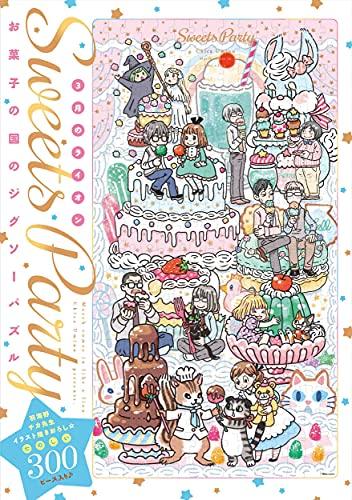 3月のライオン 16巻 羽海野チカ描き下ろし「お菓子の国のジグソーパズル」付き特装版 _0