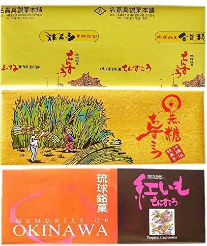 名嘉真製菓本舗 ちんすこう プレーン・紅いも・黒糖(各14個入り) 3種セット 沖縄の特産品を使用した贅沢なちんすこう ばらまきお土産にも最適