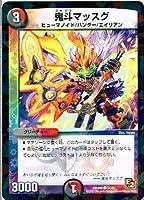 【 デュエルマスターズ 】[鬼斗マッスグ] コモン dmx08-037《激熱!ガチンコBEST》 シングル カード