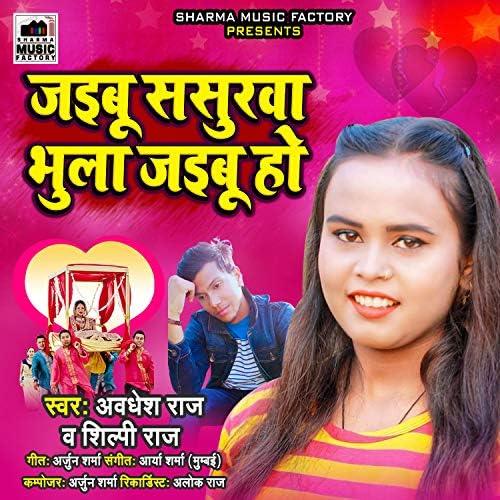 Awadhesh Raj & Shilpi Raj