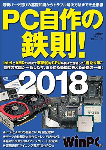 PC自作の鉄則!2018 日経BPパソコンベストムック