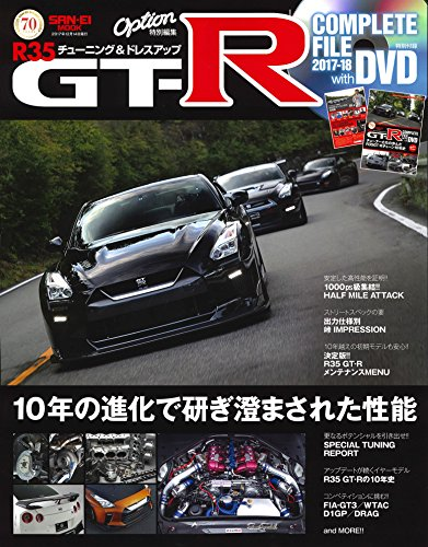 R35 GT-R COMPLETE FILE 2017-18 with DVD 【DVDマガジン】 (Option特別編集)