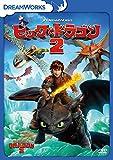 ヒックとドラゴン2[DVD]
