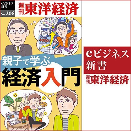 『親子で学ぶ経済入門(週刊東洋経済eビジネス新書No.206)』のカバーアート