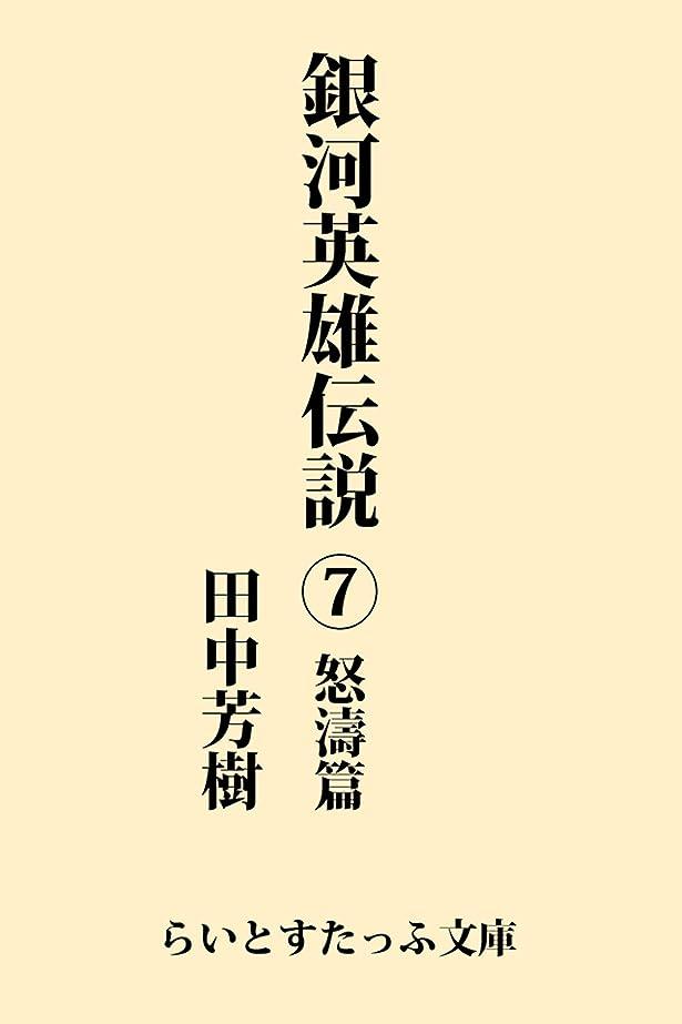 落ち着かないコピースペード銀河英雄伝説7 怒濤篇 (らいとすたっふ文庫)