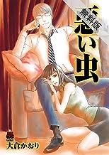 悪い虫 1【期間限定 無料お試し版】 (MIU 恋愛MAX COMICS)