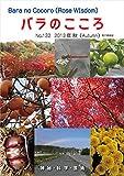 バラのこころ No.132: (Rose Wisdom) 2013年秋 電子書籍版 バラ十字会日本本部AMORC季刊誌