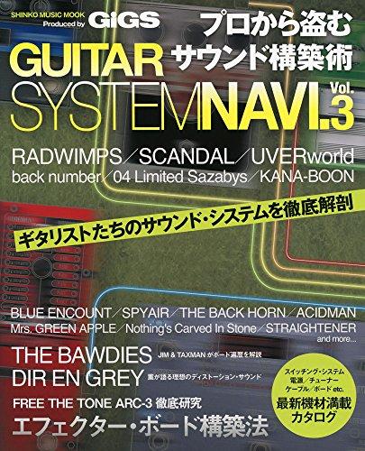 プロから盗むサウンド構築術 GUITAR SYSTEM NAVI. Vol.3 (シンコー・ミュージックMOOK)