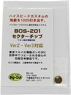 Bos-201セクターチップVer2.3