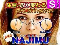 体温で形が変わる鼻パッド!! NAJIMUパッド-S メガネ・サングラスのズレ落ち防止に☆