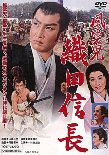 風雲児 織田信長 [DVD]