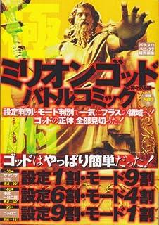 ミリオンゴッド~神々の系譜~バトルコミック (白夜コミックス 342)