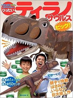 小学館の図鑑NEOのクラフトぶっく りったいティラノサウルス ビッグ!