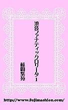 池袋ファナティックロリータ: 藤間紫苑.com 01 (藤間紫苑,com)