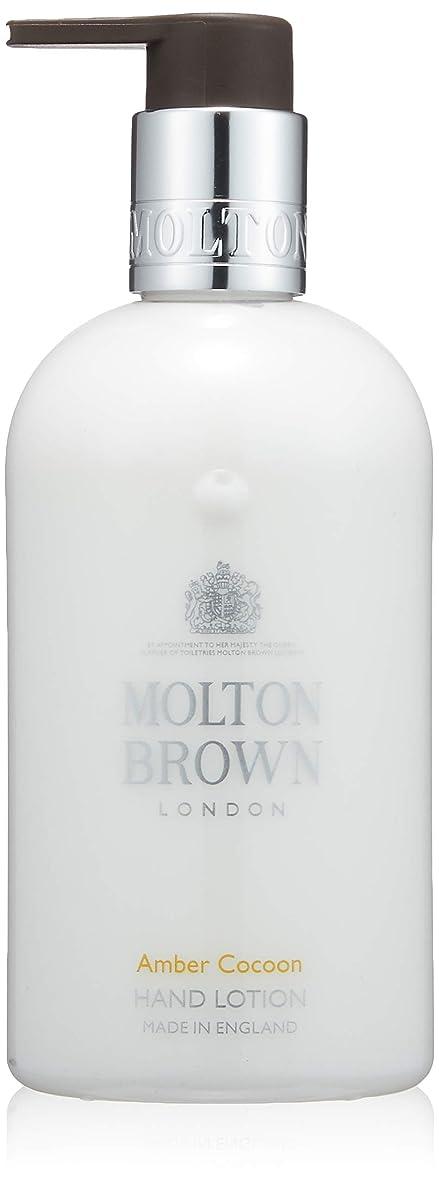 さておき多様なアメリカMOLTON BROWN(モルトンブラウン) アンバーコクーン コレクションAC ハンドローション
