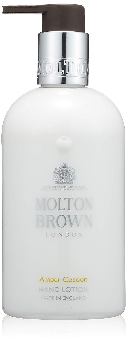 通信網救出透過性MOLTON BROWN(モルトンブラウン) アンバーコクーン コレクションAC ハンドローション