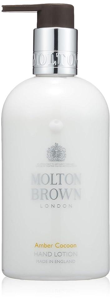 推定安定しました送料MOLTON BROWN(モルトンブラウン) アンバーコクーン コレクションAC ハンドローション