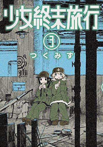 少女終末旅行 3巻: バンチコミックス