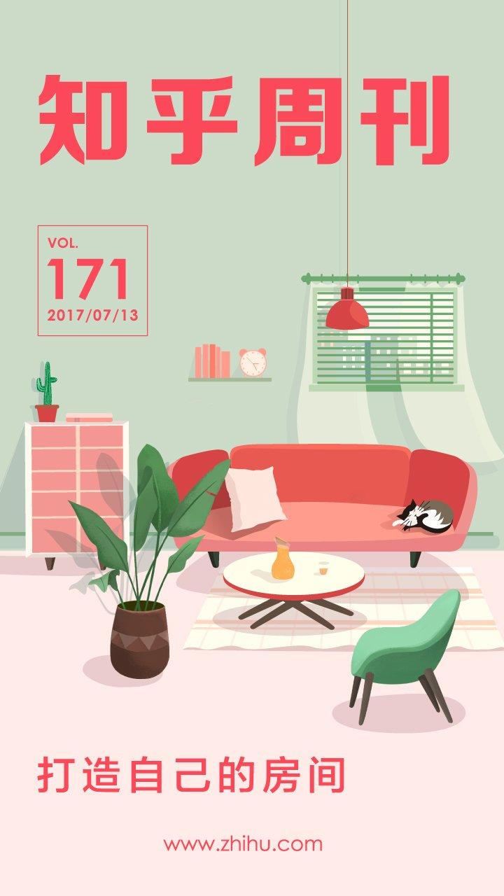 週刊誌を知って、あなた自身の部屋を造ってください(Issue 171)