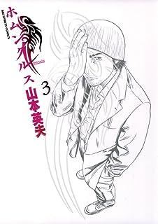 ホムンクルス(3) (ビッグコミックス)