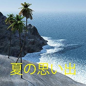 Natsu No Omoide (feat. CUL)