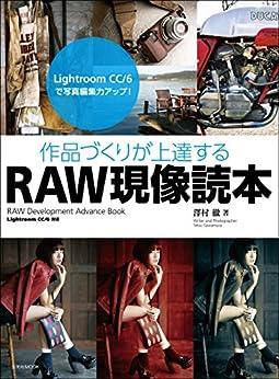 [澤村 徹]の作品づくりが上達するRAW現像読本