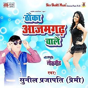 Thoka Azamgarh Wale - Single