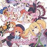 プリンセスコネクト! Re:Dive PRICONNE CHARACTER SONG 12