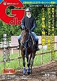 週刊Gallop(ギャロップ)2020年8月9日号