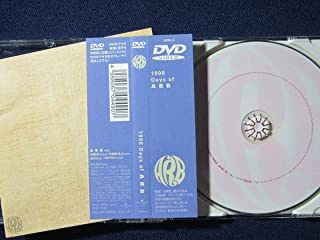 DVD 帯付1998 Days of ARB/石橋凌 KEITH ebi(堀内一史) 内藤幸也/ライブ/ドキュメンタリー/魂こがして/REAL LIFE/ユニコーン