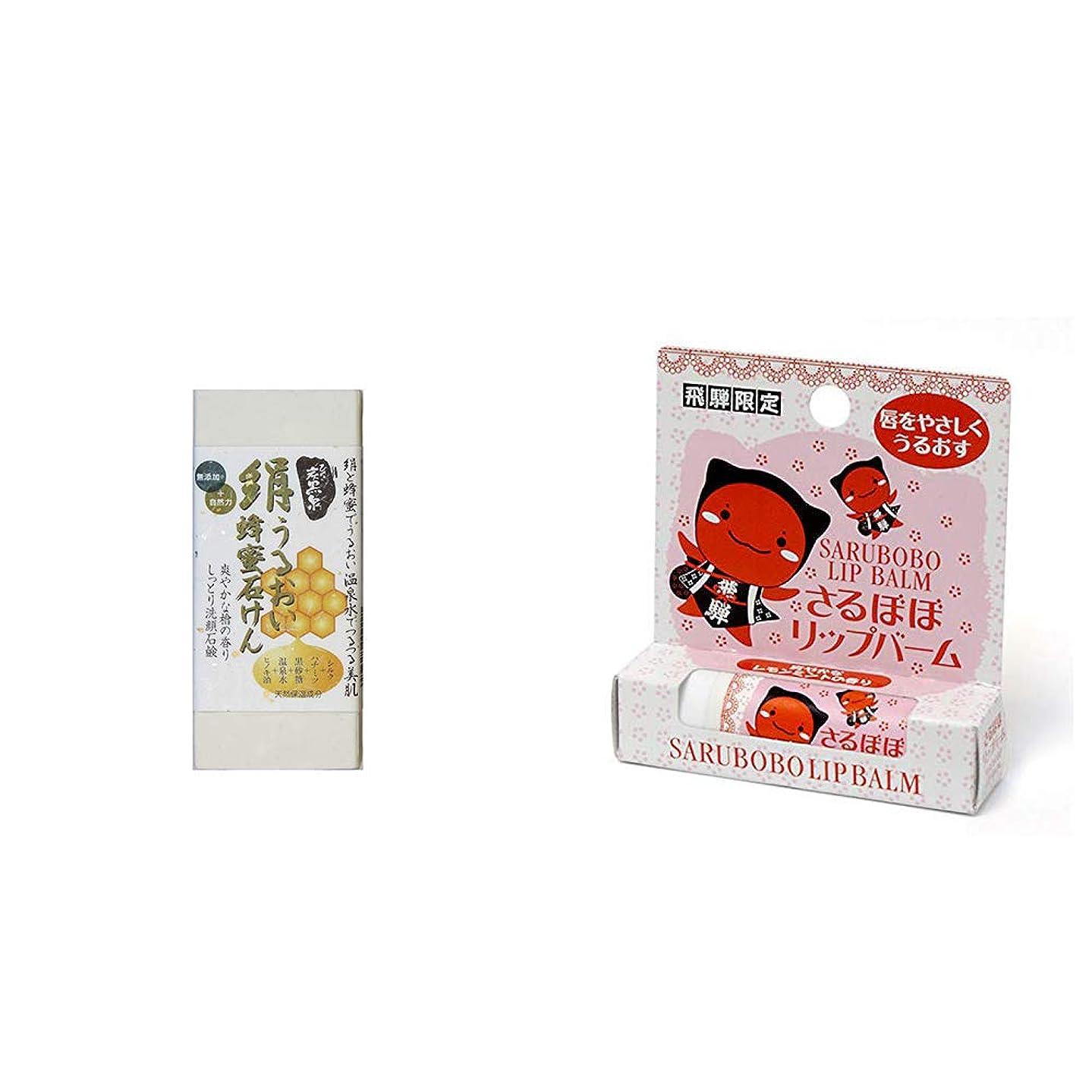 [2点セット] ひのき炭黒泉 絹うるおい蜂蜜石けん(75g×2)?さるぼぼ リップバーム(4g)