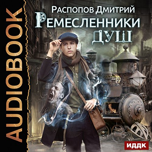 Artisans of Souls [Russian Edition] audiobook cover art