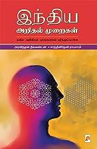 India Arithal Muraigal: Naveena Ariviyal Pulangalai Purinthukolla (Tamil)