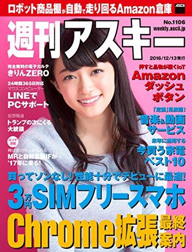 週刊アスキー No.1106 (2016年12月13日発行) [雑誌]