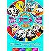 ハラハラドキドキ ゆかいなアニメ大集結スペシャル ミッキー トム&ジェリー ドナルド バッグス・バニー DVD2枚組 MOK-006