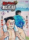 暴れん坊力士!!松太郎 第4巻[DVD]