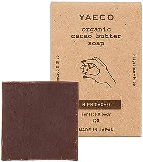 YAECO(ヤエコ) オーガニックカカオバターソープ 石鹸 70g