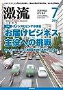 月刊激流 2016年 07 月号  お届けビジネス 主役への挑戦  雑誌
