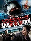 ゾンビシャーク 感染鮫(字幕版)