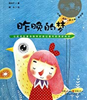 Kiss boy poetry series : Last night's dream(Chinese Edition)