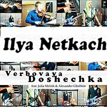 Verbovaya Doshechka (feat. Alexander Gloshkin & Julia Melnik)