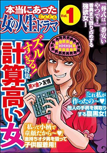 本当にあった女の人生ドラマ Vol.1 ズルすぎる!計算高い女の詳細を見る