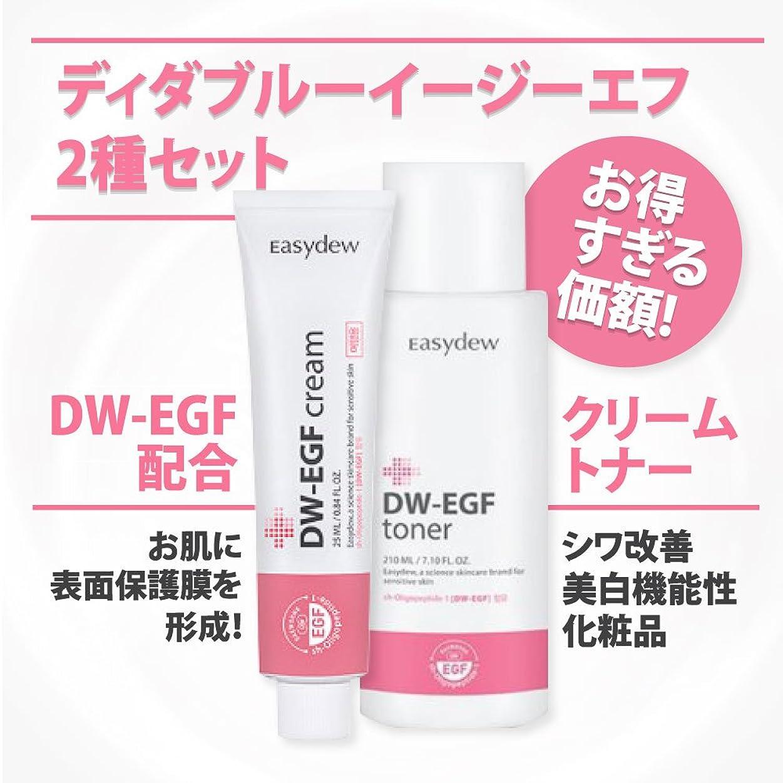 ジョージハンブリー一過性爬虫類Easydew DW-EGF 化粧水 210ml クリーム 50ml セット Easydew DW-EGF Toner Cream Set 人気 スキンケア セット