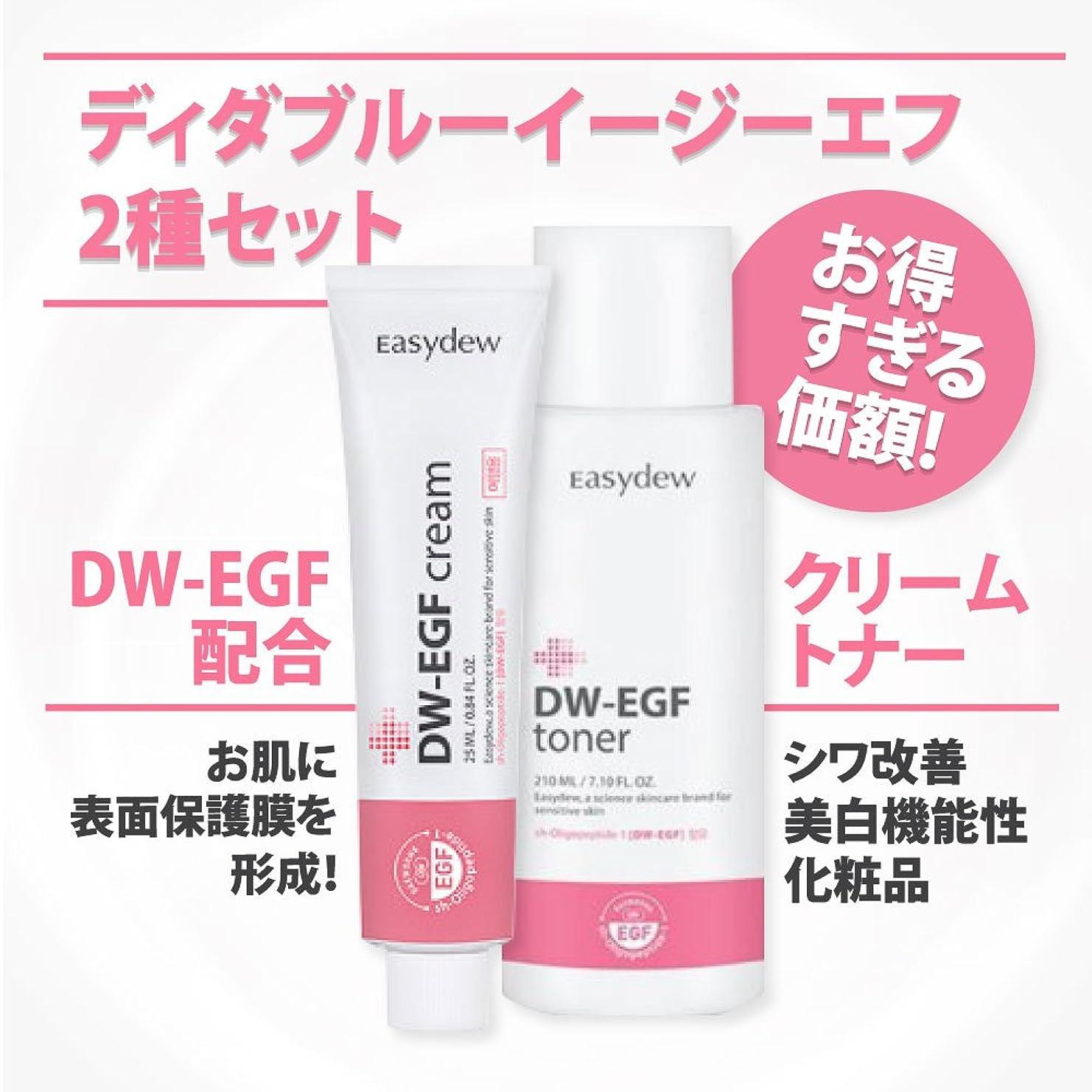 反響する泳ぐウールEasydew DW-EGF 化粧水 210ml クリーム 50ml セット Easydew DW-EGF Toner Cream Set 人気 スキンケア セット