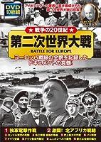 戦争の20世紀第二次世界大戦(10枚組) (<DVD>)