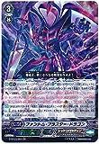 ファントム ブラスター ドラゴン GR ヴァンガード 覇道竜星 g-bt03-001