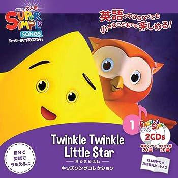 スーパーシンプルラーニング(Super Simple Learning) スーパーシンプルソングス 1 きらきらぼし CD 2枚セット 子ども えいご